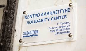 turning Greece into a solidarty center
